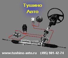 Ремонт гидроусилителя руля в Tushino-Avto