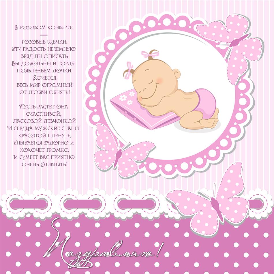 картинки с новорожденной доченькой
