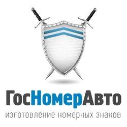 logo-gosnomerauto_ru_250x250.jpg