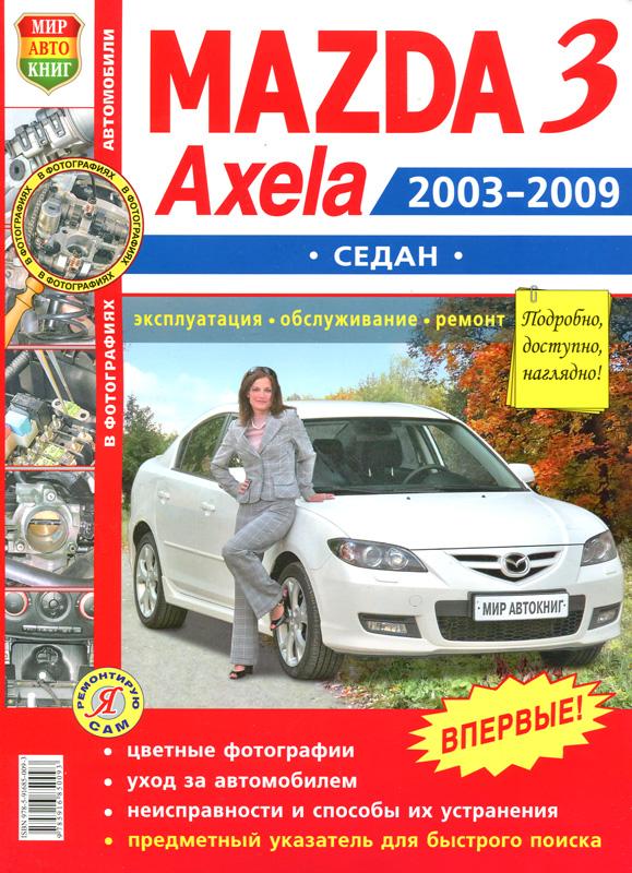 руководство по эксплуатации Mazda 3 2014 - фото 9